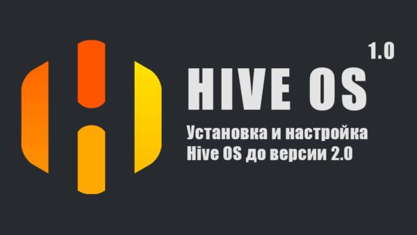 Установка и настройка Hive OS версии до 2.0