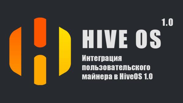 Добавление своего майнера в Hive OS 1.0