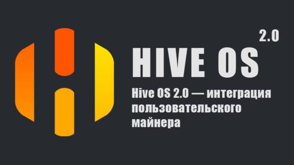 Добавление майнера в Hive OS 2.0