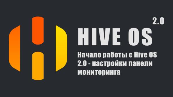 Базовые настройки hive os 2.0