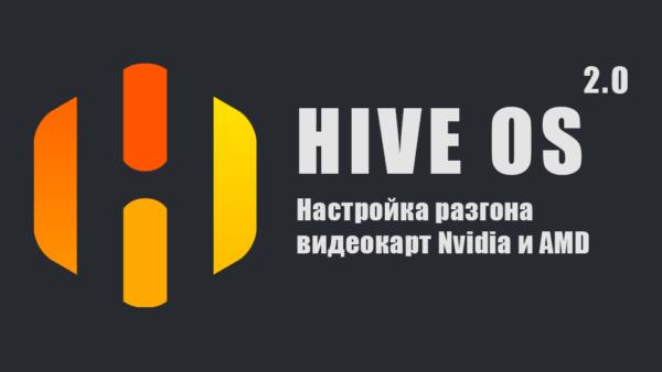 Настройки профилей разгона в hive os