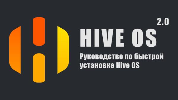 Руководство по быстрой установке Hive OS 2.0