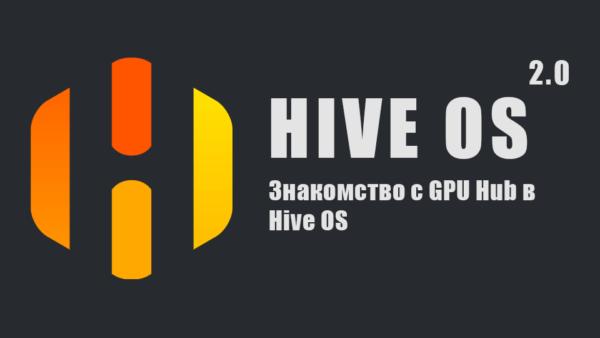 Hive OS GPU Hub