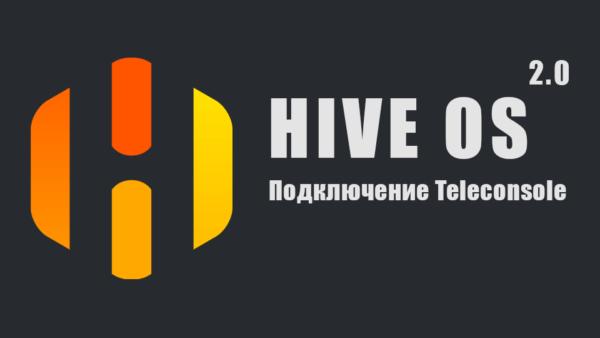 Как активировать Teleconsole в Hive OS 2.0