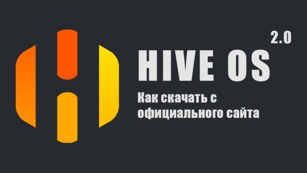 Скачать Hive OS
